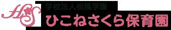 学校法人松風学園 ひこねさくら保育園
